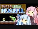 【マリオ2】琴葉姉妹と平和主義ルイージの謎縛り #8【VOICEROID実況】