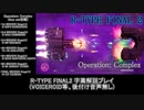 【R-TYPE FINAL2】エースパイロットへの登竜門【Operation:Complex】