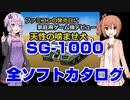 【ゲームセンターcx】ゆかり&ささらのSG-1000/SC-3000 全ソフトカタログ【Part2】