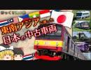【ゆっくり解説】東南アジアに渡った日本の中古車両