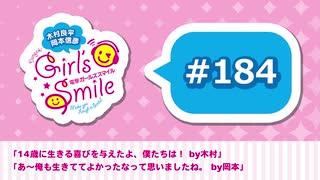 #184 木村良平・岡本信彦の電撃Girl'sSmile