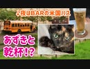 2021/07/17放送【106日目 北海道 釧路 米国製スクールバスで乾杯 あずにゃんぽ(猫散歩)】北海道全市町村制覇するまで帰れまてん! 猫と車中泊の旅 日本縦断【旅猫あずき~保護猫から旅猫へ~】