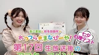 第17回アフタートーク「七夕☆心理テスト」編