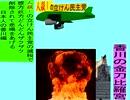 人殺しの立憲民主党の爆撃機が日本各地を減税爆弾で破壊するアニメーション香川編 香川の金刀比羅宮に爆撃機が登場し減税爆弾を投下し爆発する