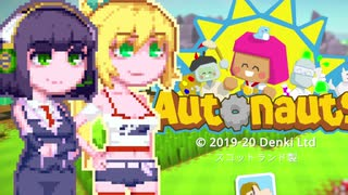 【Autonauts】京町ノーツ5