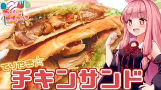 【VOICEROIDキッチン】☆茜ちゃんの簡単テリヤキサンド☆【照焼チキンサンド】