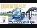 【お役立ち情報】羽田・所沢直通バスがサクラタウンにも停まります / Haneda-Tokorozawa bus stops at Sakura Town