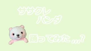 【ふぅな】ササクレパンダを踊ってみた...?