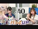 かな&あいりのパっとUP(第40回)