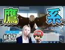 THE FIRST TAKA【──ッ違う!!!】#17
