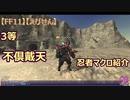 【FF11】【えびせん】3等 不倶戴天 忍者マクロ紹介 98