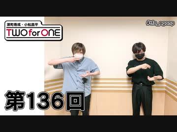 深町寿成・小松昌平 TWO for ONE 第136回(2021年7月23日放送分)