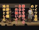 なかのひとのアンテナ!「池田としえ×めいこ」2021.7.4