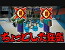 【Minecraft】ありきたりな高度工業S2 #87【FTB Interactions】【ゆっくり実況】