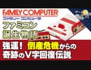 【ファミコン誕生物語①】任天堂の逆境と強運【第103回前編-ゲーム夜話】