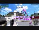 [自転車]オリンピックロードレースパレード区間試走