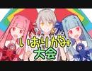 【A.I.VOICE劇場】琴葉姉妹のいおりがみ大会やってみた!