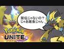 【実況】禁止伝説は伊達じゃない!ゼラオラが破壊兵器だったので皆さんも受け取りましょう【ポケモンユナイト/Pokemon UNITE】