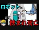 【ゆっくり解説】産業用ロボットの前で絶対にしてはいけないこと【労災事例・事故】