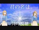 【同時視聴】映画「君の名は。」完全初見!【クレア先生/Clai...
