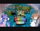 【Cauldron】色々頑張ったけど結局どうにもならなかったCauldron【VOICEROIDキッチン】