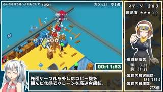 【WR】Good Job! 100% RTA 1時間29分35秒