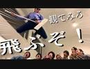 【踊ってみた】  https://l-tike.com/rab/ 【フルメンバー】