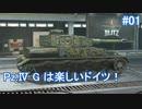 【WoTB】Pz.Ⅳ G は楽しいドイツ#01