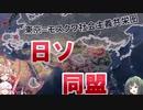【HOI4】東京=モスクワ社会主義共栄圏【ゆっくり実況+ボイスロイド実況】
