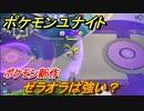 ポケモンユナイト ゼラオラは強い? #5【Pokémon UNITE】