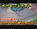 ポケモンユナイト ランクマッチに勝つためには? #7【Pokémon UNITE】