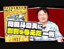 【UG #132】 『アメリカを変えた夏1927年』岡田斗司夫ゼミのスタイルも変えた本 2016/6/26