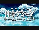 【MUGEN】作品別ゲジマシチームトーナメント OP