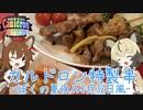 【Cauldron】カルドロン特製串 -ぼくの夏休み8月32日風-