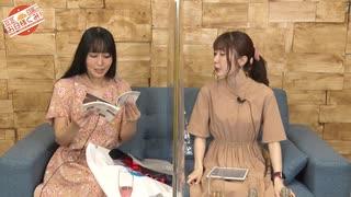 【アーカイヴ】日笠・日高のお日様ぐみ! 第89回