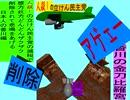 人殺しの立憲民主党の爆撃機が日本各地を減税爆弾で破壊するアニメーション香川編 香川の金刀比羅宮に撃機が登場し減税爆弾を投下し爆発し削除が行われ香川県民が悲鳴をあげる