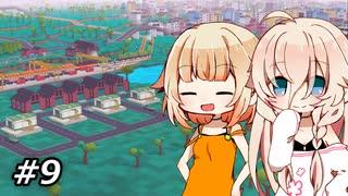 【Voxel Tycoon】日本の物流を支配するARI