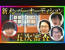 S4新メンバーオーディション 五次審査Part5