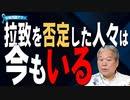 【拉致問題アワー #494】コロナ禍の北朝鮮ニュース / 拉致を否定した人々は今もいる [桜R3/7/22]