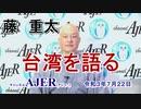 「藤重太の台湾を語る14「台湾経済の強さの秘密」(前半)藤 重太 AJER2021.7.22(5)