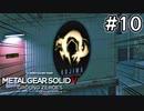 【メタルギアソリッド5:GZ】ロゴの主張強すぎない??|#10【実況】