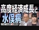 【どうなる?日本企業 #52】ジョニー・デップ主演『MINAMATA』~日本分断が匂う西洋的二項対立の描写[桜R3/7/22]