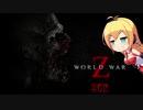 【WWZ】ボイロ娘は生存したい #02
