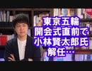 五輪開会式直前…小山田圭吾氏、のぶみ氏の辞任に続き小林賢太郎氏が解任されてしまう
