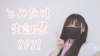 【とみたけ生誕祭2021】lllトゥルティンア