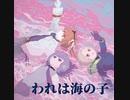 【UTAUカバー】われは海の子【アンビエントアレンジ】feat.デフォ子・無地歌・足立レイ