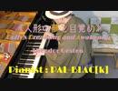 【クラシック】人形の夢と目覚めを弾いてみた【ピアノ】