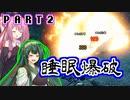 【VOICEROID実況】東北ずん子のライズ旅行記PART:2【MHRise】