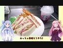 うちの琴葉姉妹は食べ盛り#41「BLTサンド&赤紫蘇サイダー」