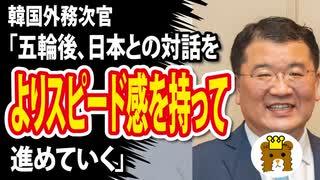 韓国外務次官「東京五輪後、日本との対話